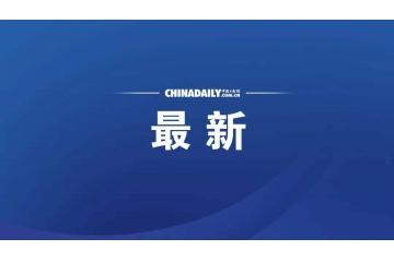 北京市文化和旅游局关于进京入住万博全站端app下载人员有关管控工作的通知